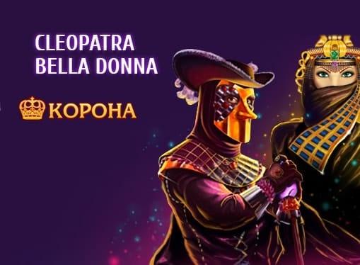 Онлайн игры Bella Donna и Cleopatra