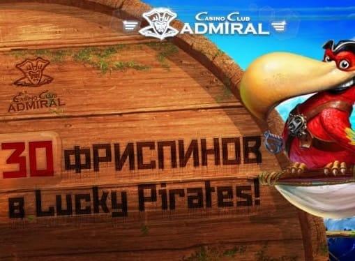 Фриспины в игре Lucky Pirates